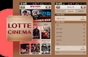 Lotte Cinema/CGV